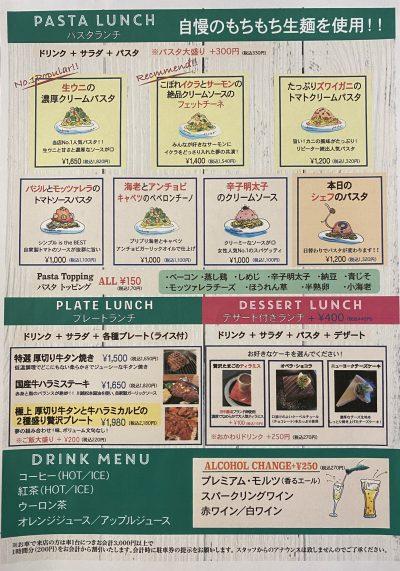 menu_pastalunch